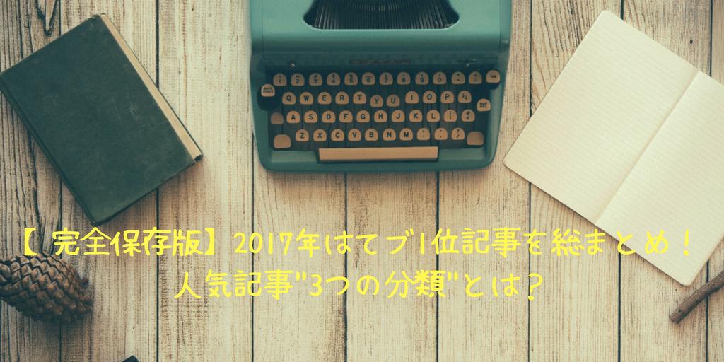 f:id:saorishinoda1214:20171208231031p:plain
