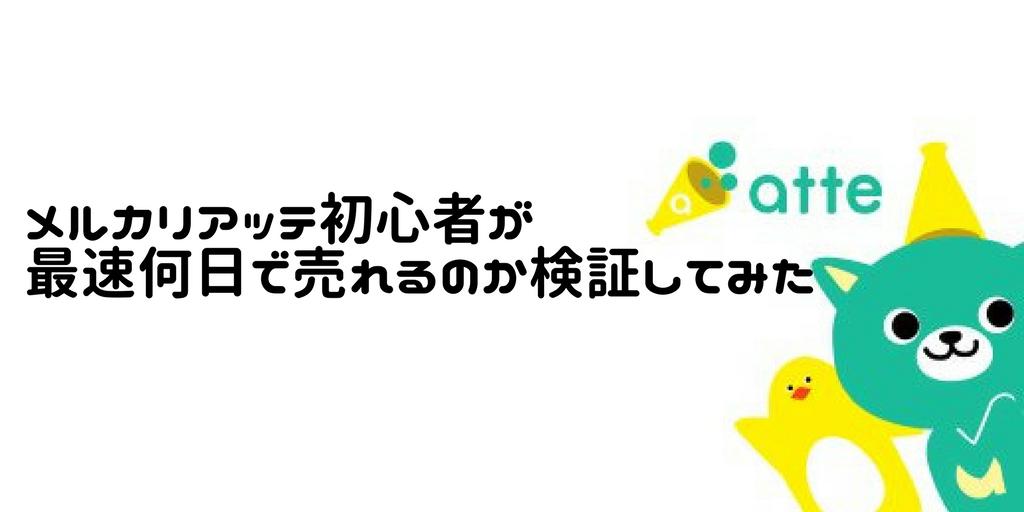 f:id:saorishinoda1214:20171213022632p:plain