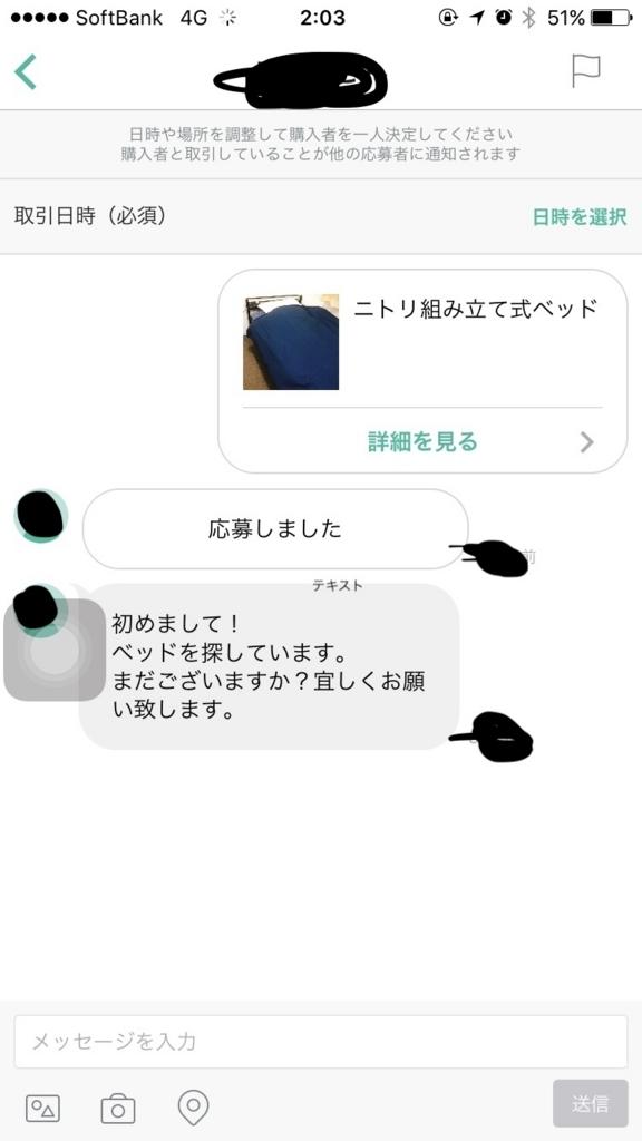 f:id:saorishinoda1214:20171213032156j:plain