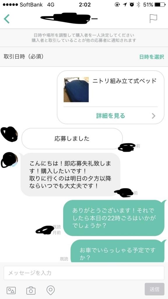 f:id:saorishinoda1214:20171213032240j:plain