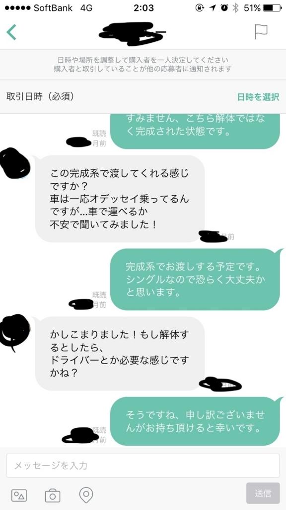 f:id:saorishinoda1214:20171213032701j:plain