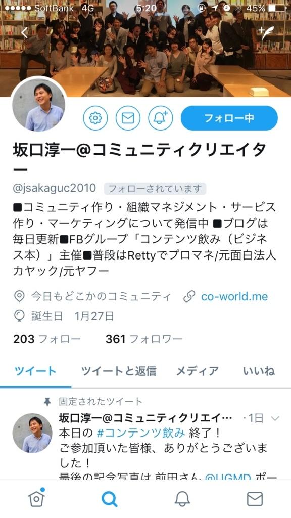 f:id:saorishinoda1214:20171224061848j:plain