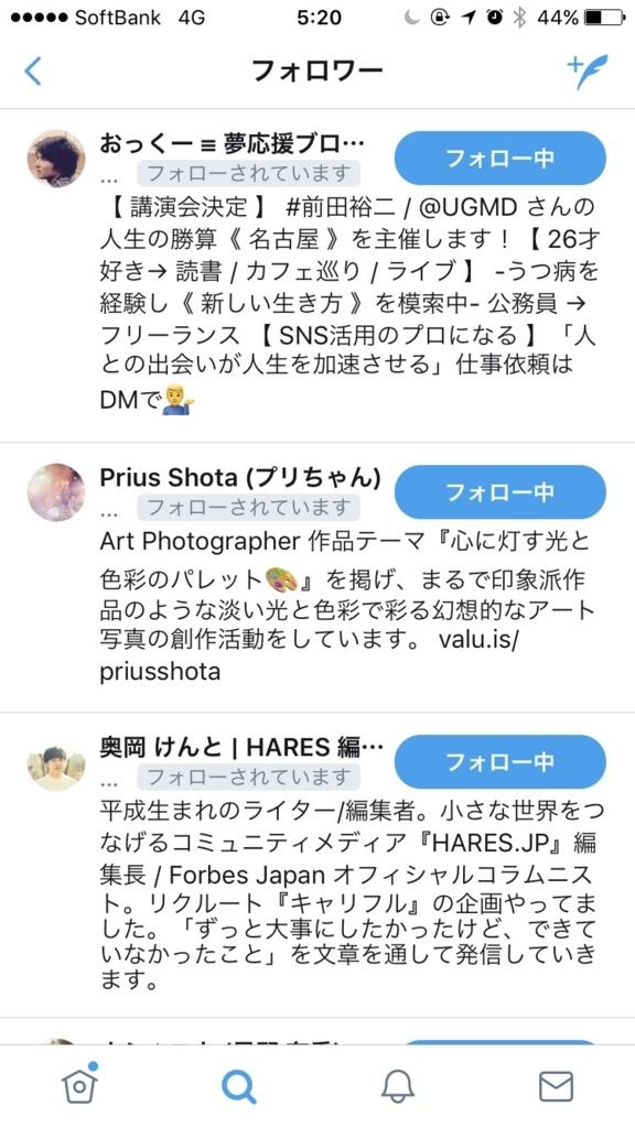 f:id:saorishinoda1214:20171224061934j:plain