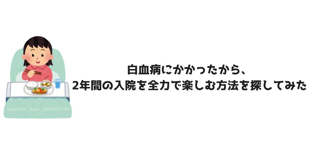 f:id:saorishinoda1214:20180105025817p:plain