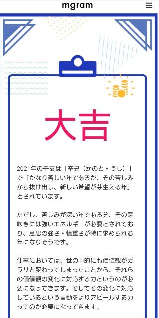 f:id:saoto_rika:20210412192041j:image