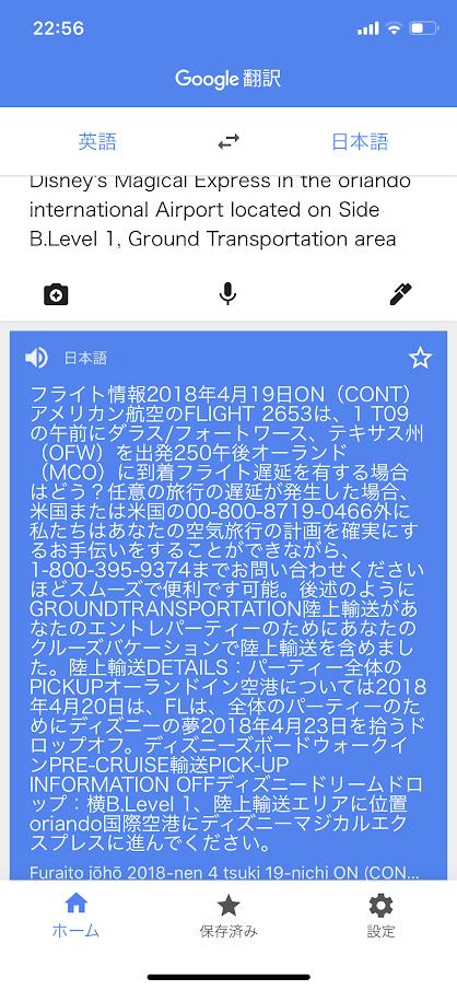 f:id:saotrip:20180331230305p:plain