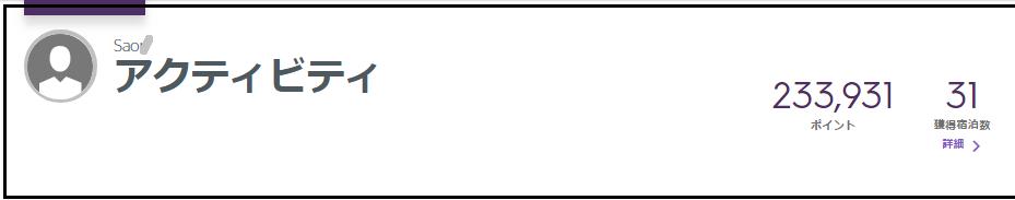 f:id:saotrip:20181114200859p:plain
