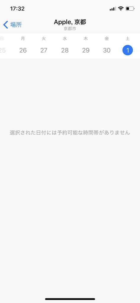 f:id:saotrip:20181124173250p:plain