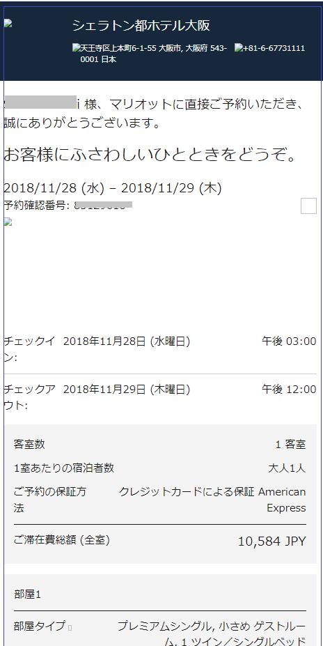 f:id:saotrip:20181201103141p:plain