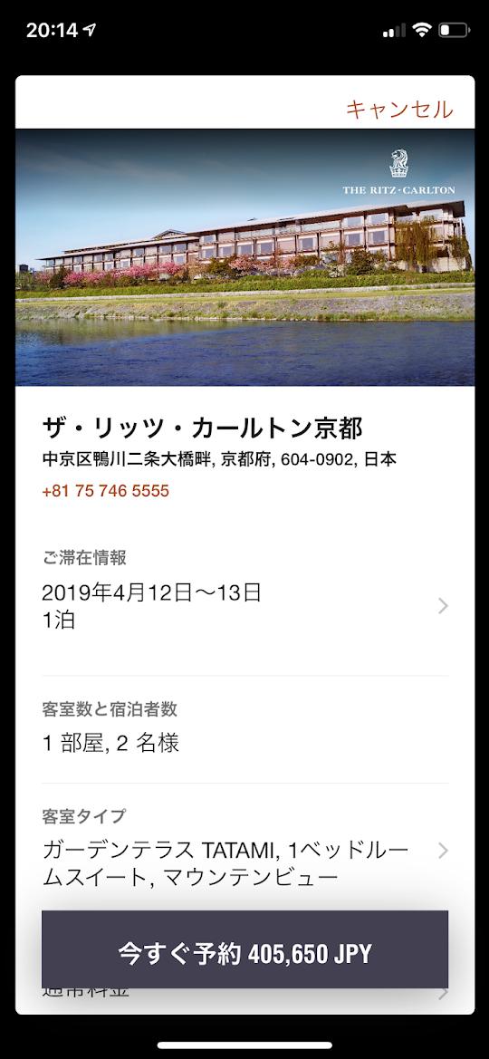 f:id:saotrip:20190401125811p:plain