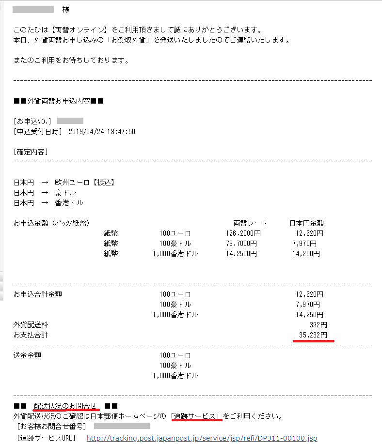f:id:saotrip:20190425110551p:plain