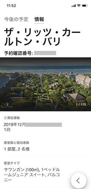 f:id:saotrip:20190801204112p:plain
