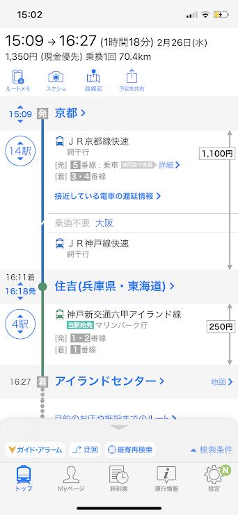 f:id:saotrip:20200226150658p:plain