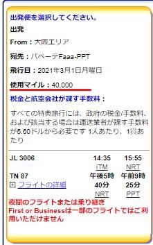f:id:saotrip:20200516213230j:plain