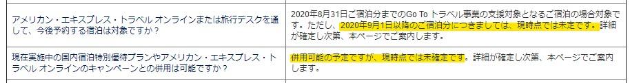 f:id:saotrip:20200815232742j:plain