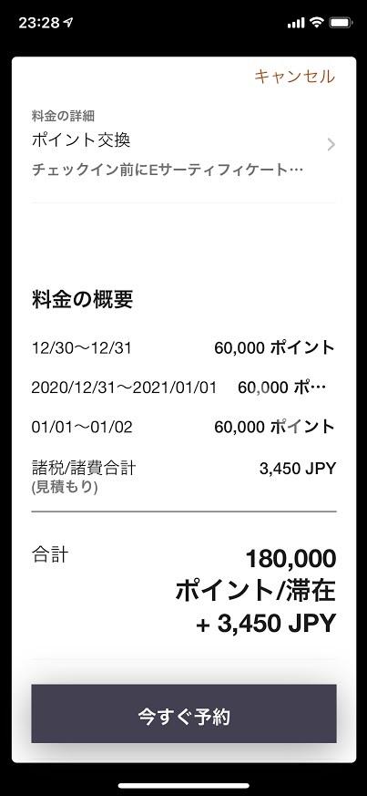 f:id:saotrip:20201230233012j:plain