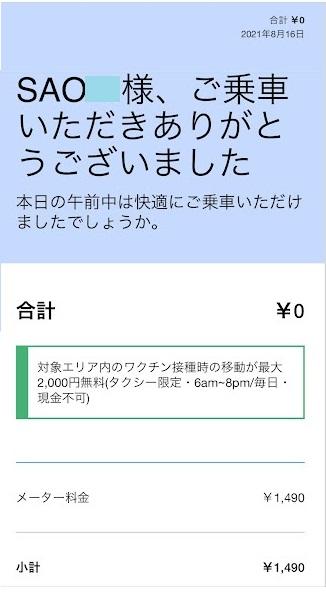 f:id:saotrip:20210820161407j:plain