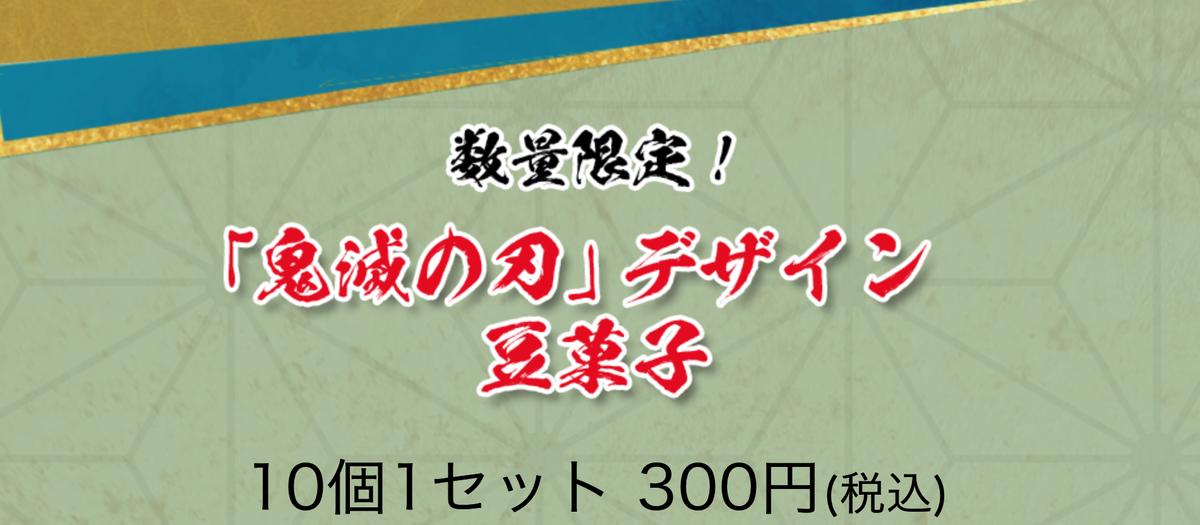 鬼滅の刃,豆菓子,コメダ