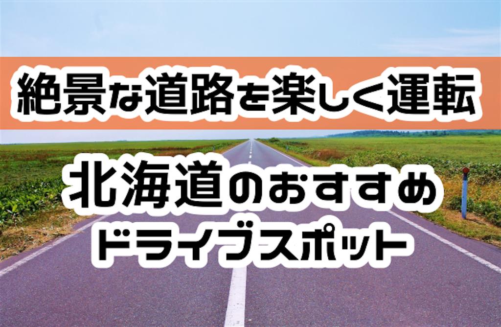 f:id:sapporo_naki:20210327184204p:image