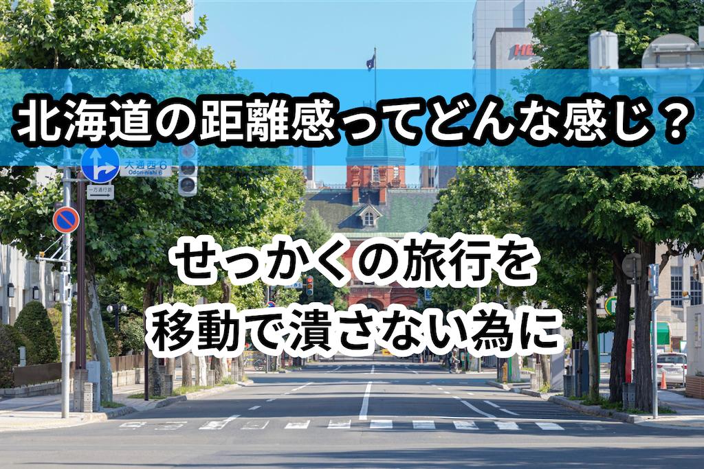 f:id:sapporo_naki:20210412151716p:image