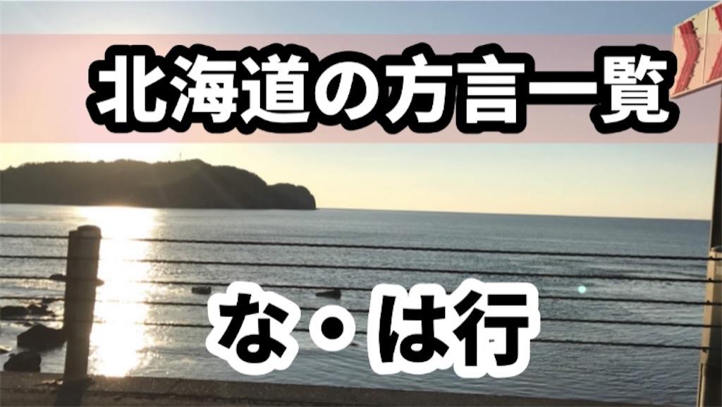 f:id:sapporo_naki:20210412233827j:image