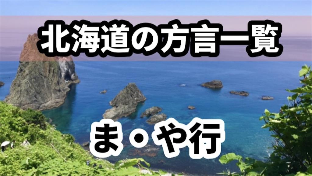 f:id:sapporo_naki:20210412233859j:image