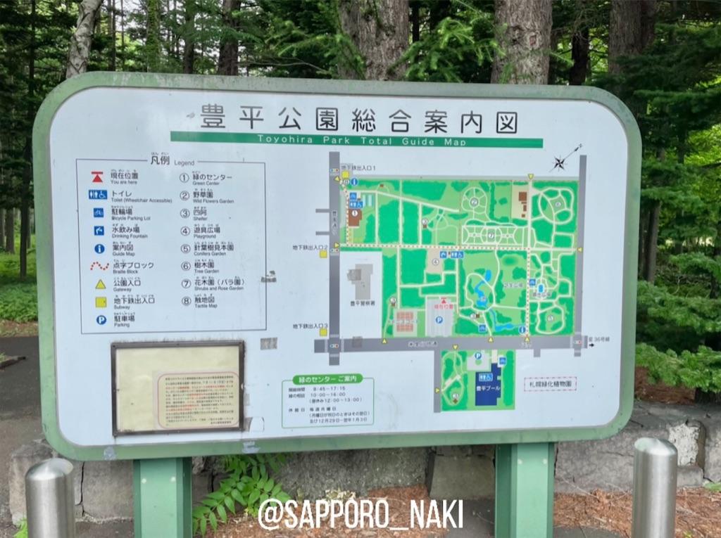 f:id:sapporo_naki:20210710094402j:image