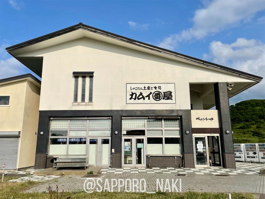 f:id:sapporo_naki:20210815142234j:image