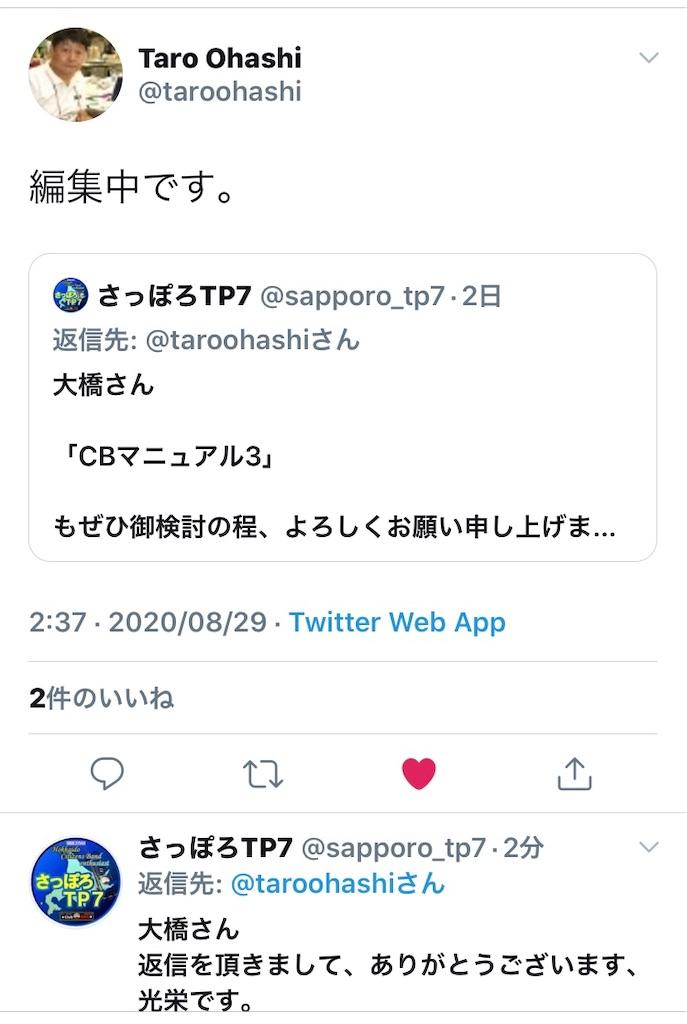 f:id:sapporo_tp7:20201217211210j:image