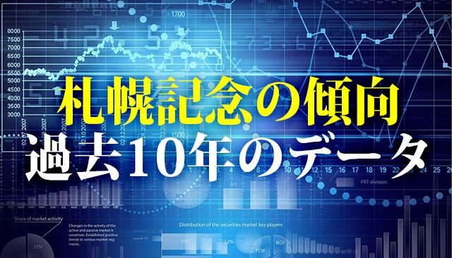 札幌記念の傾向,過去10年のデータ