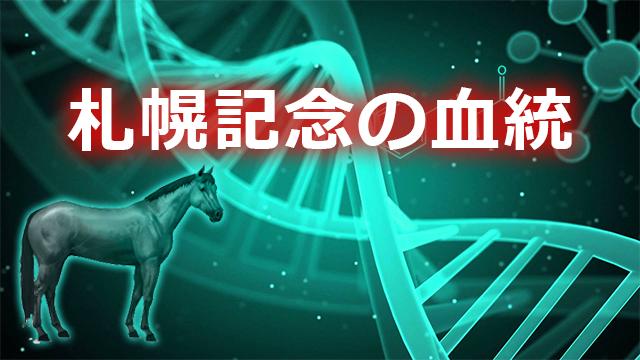 札幌記念の血統