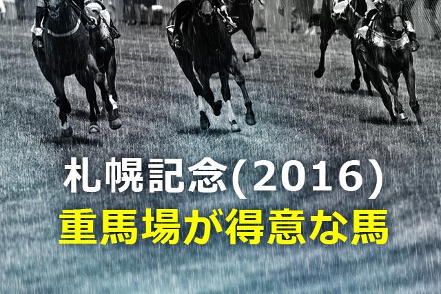 札幌記念(2016)重馬場が得意な馬