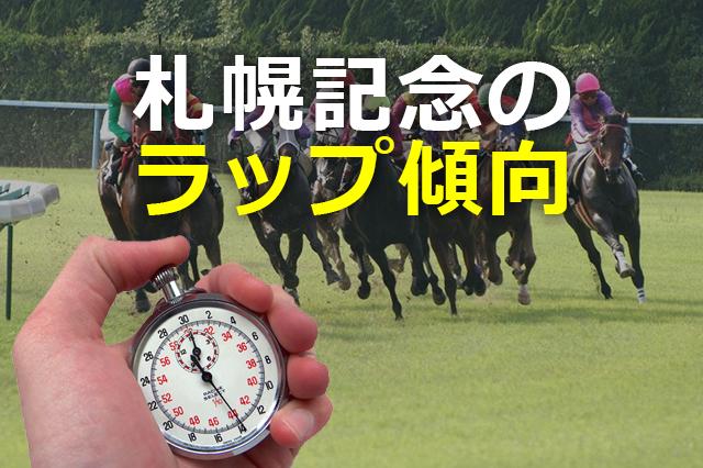 札幌記念のラップ傾向
