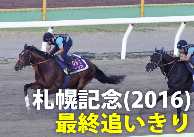 札幌記念(2016)最終追い切り