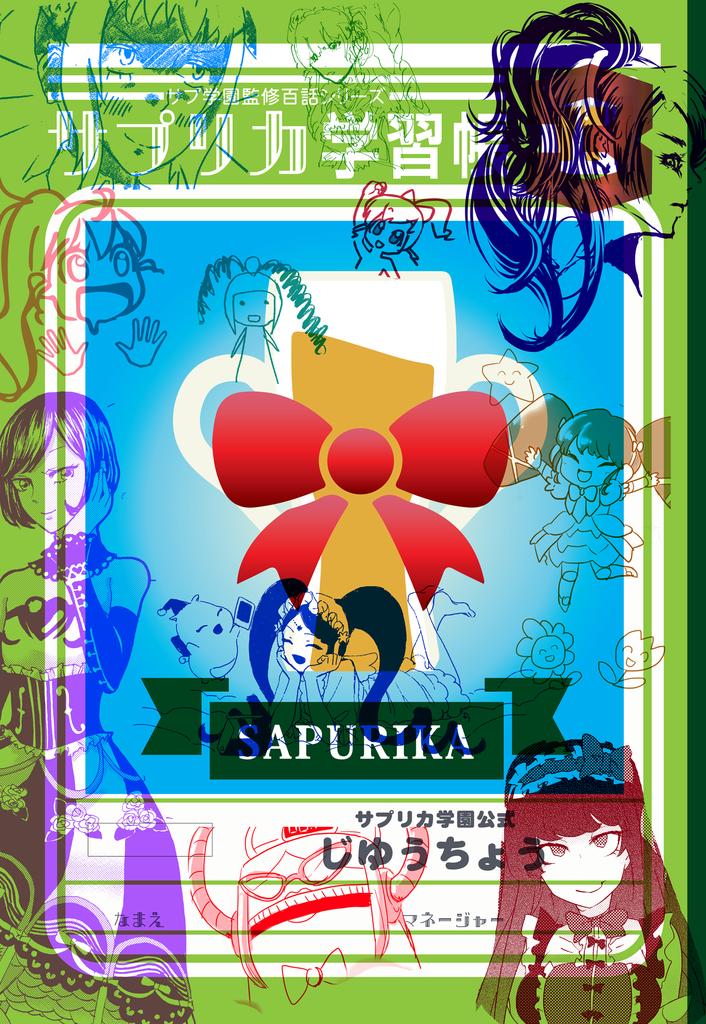 f:id:sapurikagakuen:20181223170122p:plain