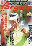 週刊 パーゴルフ 2014年 7/15号 [雑誌]
