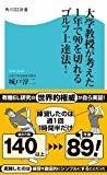 大学教授が考えた1年で90を切れるゴルフ上達法! (角川SSC新書)