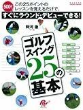 阿河徹 ゴルフスイング25の基本 (GAKKEN SPORTS MOOK パーゴルフレッスンブック)