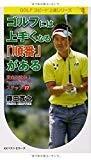 """ゴルフには上手くなる「順番」がある 賞金王直伝! """"シングル""""へのステップ77 (GOLFスピード上達シリーズ)"""