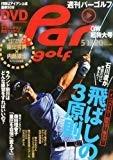 週刊 パーゴルフ 2014年 5/20号 [雑誌]