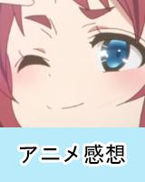 アニメ感想