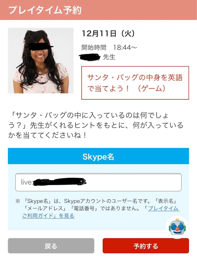 f:id:sarashizuki_dwe:20181207221022j:image