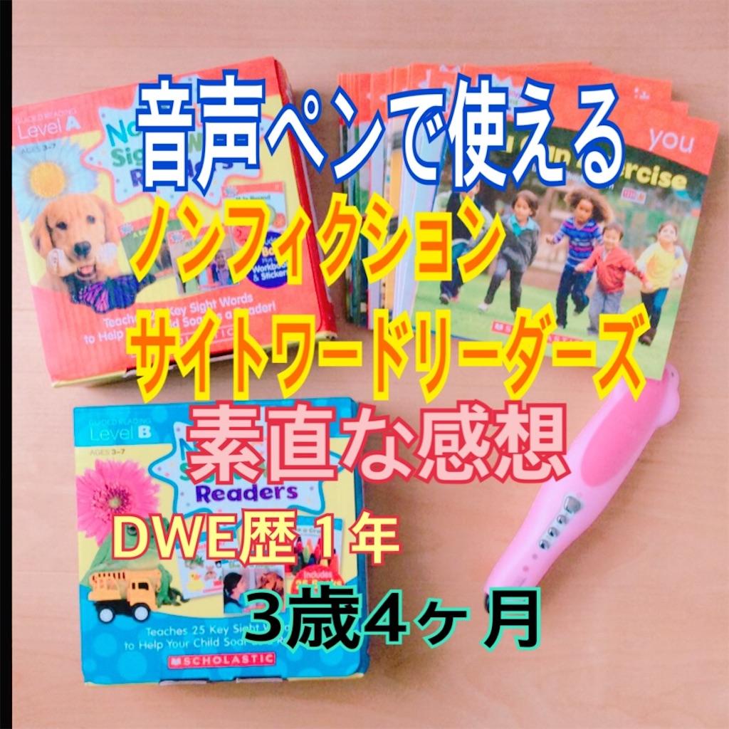 f:id:sarashizuki_dwe:20181214001450j:image