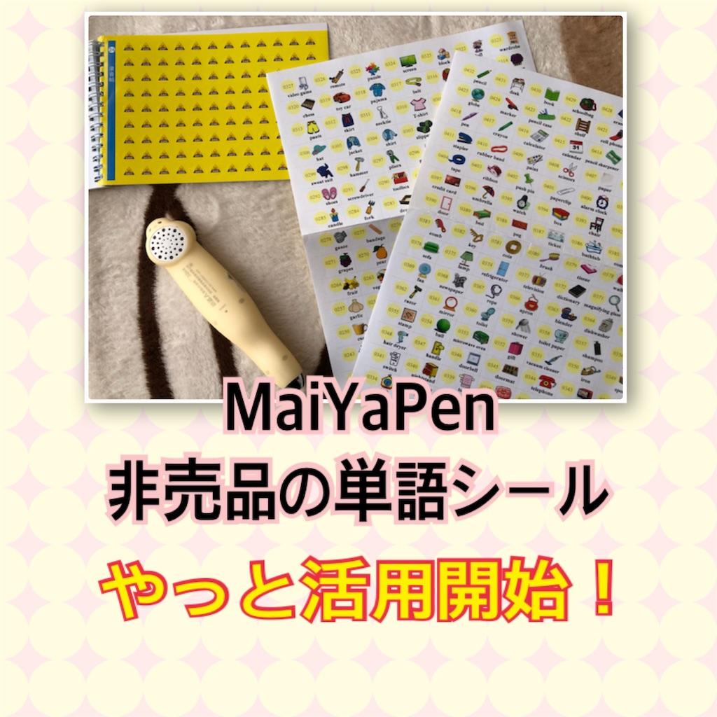 f:id:sarashizuki_dwe:20190425153042j:image