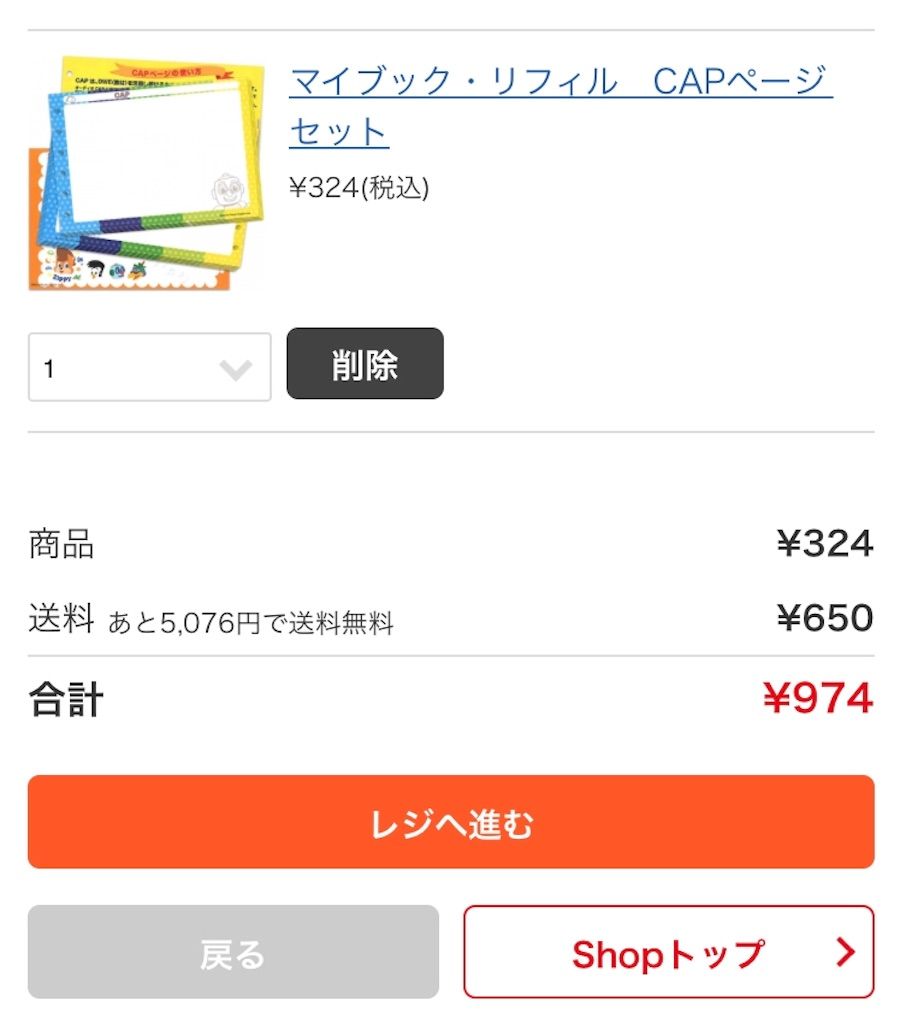 f:id:sarashizuki_dwe:20190510122648j:image