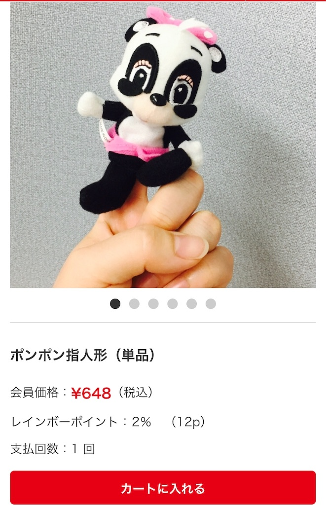 f:id:sarashizuki_dwe:20190510122938j:image