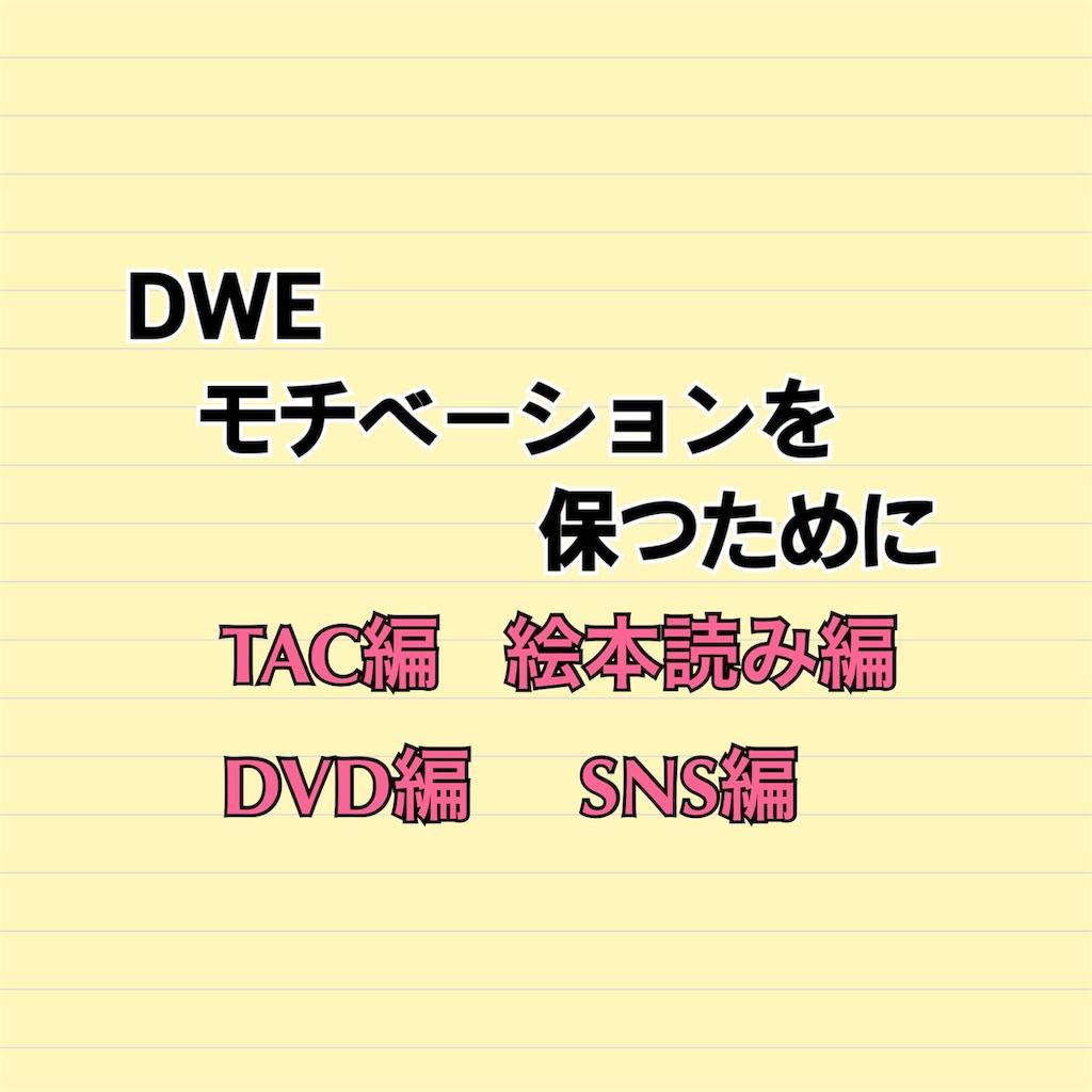 f:id:sarashizuki_dwe:20190617232601j:image