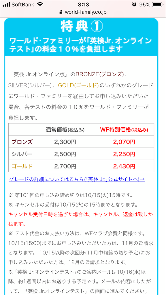 f:id:sarashizuki_dwe:20191030130541p:image