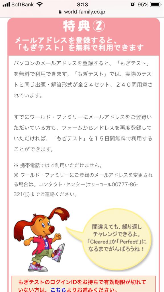 f:id:sarashizuki_dwe:20191030131937p:image