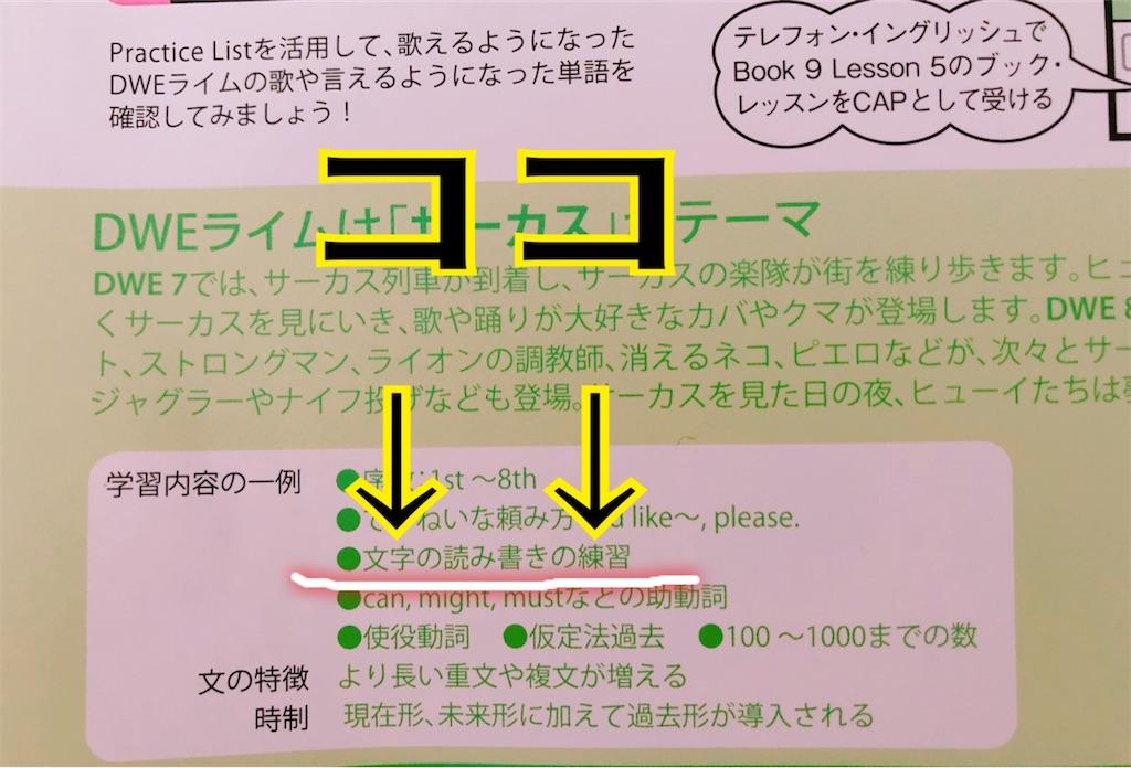 f:id:sarashizuki_dwe:20200713110019j:plain